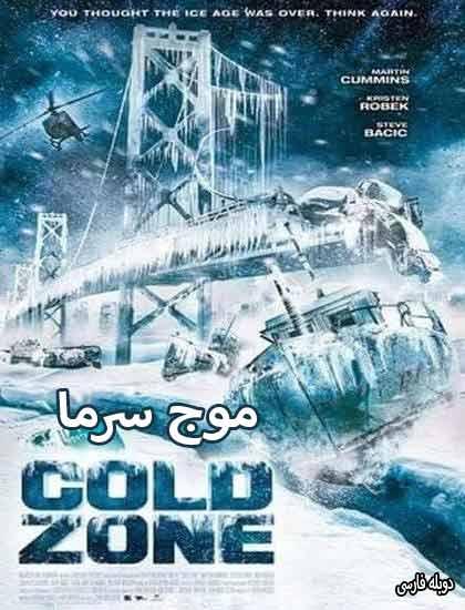 دانلود فیلم موج سرما Cold Zone 2017 دوبله فارسی