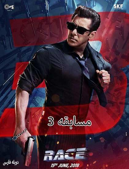 دانلود فیلم هندی مسابقه ۳ ۲۰۱۸ دوبله فارسی