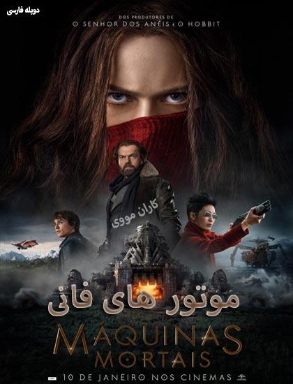 دانلود فیلم موتور های فانی ۲۰۱۸ دوبله فارسی