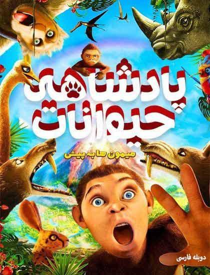دانلود انیمیشن پادشاهی حیوانات Animal Kingdom 2015 دوبله فارسی