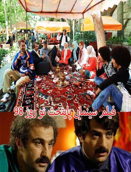 دانلود فیلم پایتخت