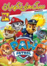 دانلود قسمت 20 انیمیشن سگ های نگهبان