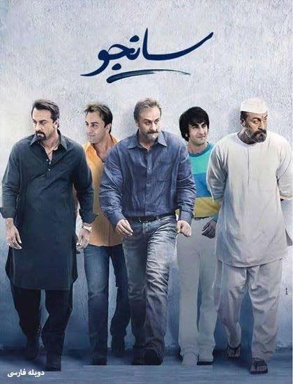 دانلود فیلم هندی سانجو 2018 دوبله فارسی