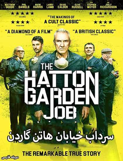 دانلود فیلم سرداب خیابان هاتن گاردن 2017 دوبله فارسی