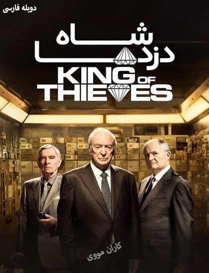 دانلود فیلم پادشاه دزدان 2018 دوبله فارسی