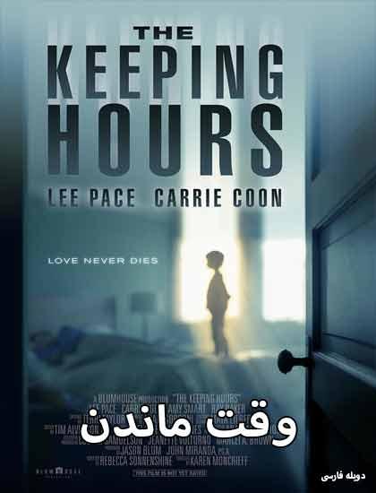 دانلود فیلم وقت ماندن The Keeping Hours 2017 دوبله فارسی