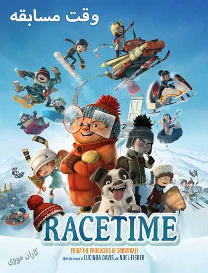 دانلود انیمیشن زمان مسابقه Racetime 2018