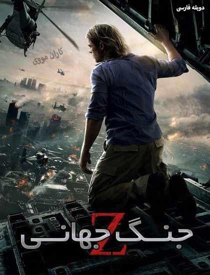 دانلود فیلم جنگ جهانی 2013 با دوبله جذاب فارسی