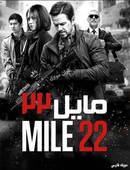 دانلود فیلم مایل 22 ۲۰۱۸ دوبله جذاب فارسی