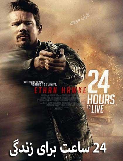 دانلود فیلم جدید 24 ساعت برای زندگی 2017 دوبله فارسی 24 Hours to Live