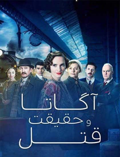 دانلود فیلم آگاتا و حقیقت قتل ۲۰۱۸ دوبله فارسی
