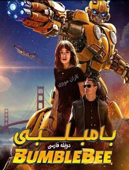 دانلود فیلم بامبلبی ۲۰۱۸ دوبله فارسی
