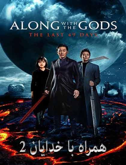 دانلود فیلم همراه با خدایان 2 2018 دوبله جذاب فارسی