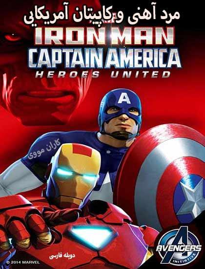 دانلود کارتون مرد آهنی و کاپیتان آمریکایی 2014 دوبله فارسی