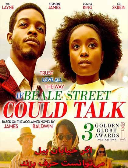 دانلود فیلم اگر خیابان بیل میتوانست حرف بزند ۲۰۱۸ دوبله جذاب فارسیدانلود فیلم اگر خیابان بیل میتوانست حرف بزند ۲۰۱۸ دوبله جذاب فارسی