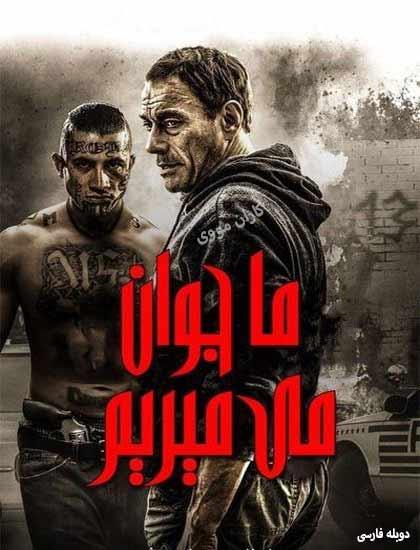 دانلود فیلم ما جوان میمیریم 2019 دوبله جذاب فارسی