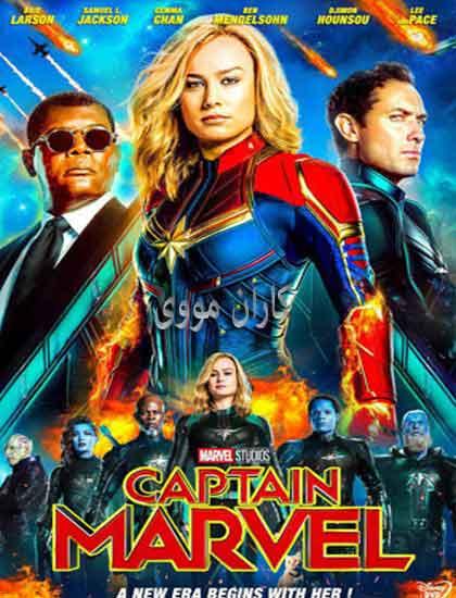 دانلود فیلم کاپیتان مارول - ۲۰۱۹ Captain Marvel