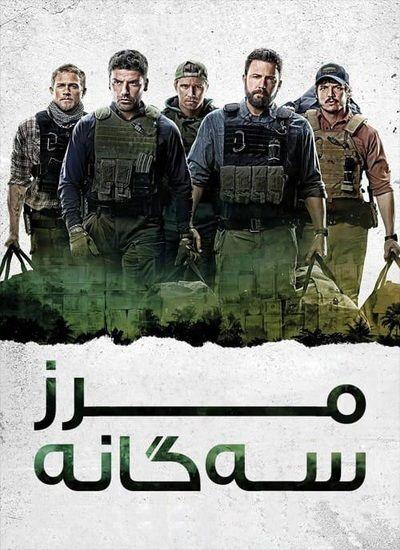 دانلود فیلم مرز سهگانه دوبله فارسی - ۲۰۱۹ Triple Frontier
