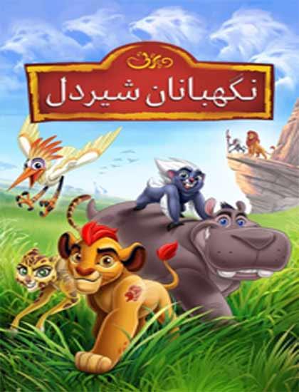 دانلود انیمیشن نگهبانان شیردل 2016 دوبله فارسی