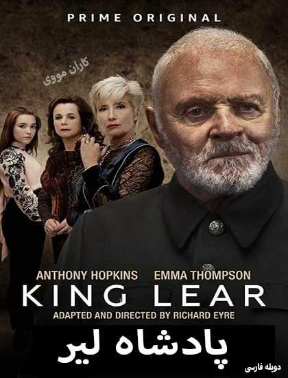دانلود فیلم پادشاه لیر دوبله فارسی 2018 King Lear