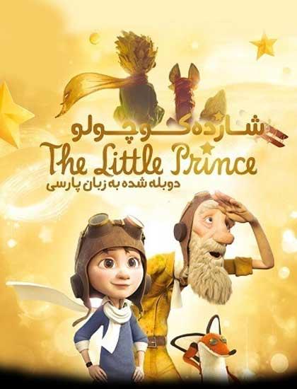 دانلود انیمیشن شازده کوچولو 2015 دوبله فارسی