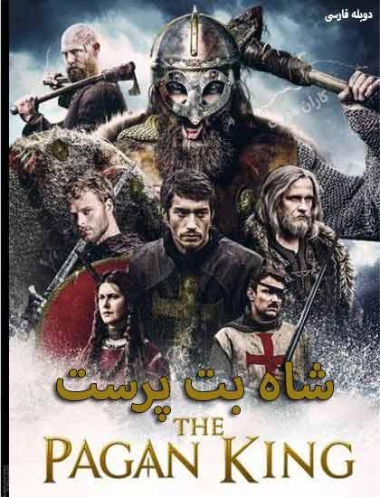 دانلود فیلم شاه بت پرست ۲۰۱۸ دوبله جذاب فارسی