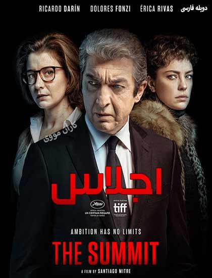 دانلود فیلم اجلاس 2017 دوبله فارسی