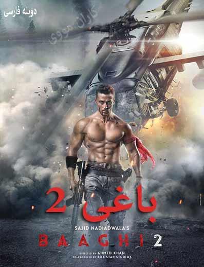 دانلود فیلم باغی ۲ ۲۰۱۸ دوبله فارسی