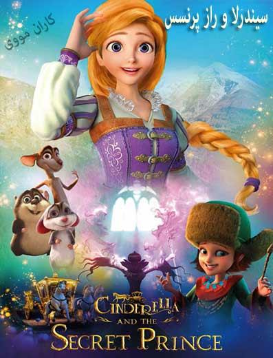 دانلود انیمیشن سیندرلا و راز پرنسس 2018 دوبله فارسی