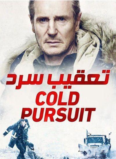 دانلود فیلم تعقیب سرد دوبله فارسی