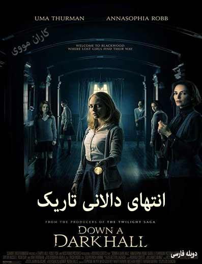 دانلود فیلم انتهای دالانی تاریک ۲۰۱۸ دوبله فارسی