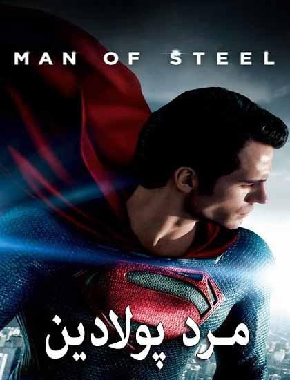 دانلود فیلم مرد پولادین 2013 دوبله جذاب فارسی