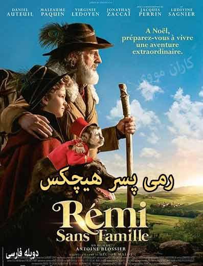 دانلود فیلم رمی پسر هیچکس 2018 دوبله فارسی