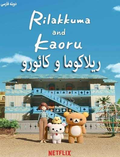 دانلود انیمیشن ریلاکوما و کائورو 2019 با دوبله فارسی
