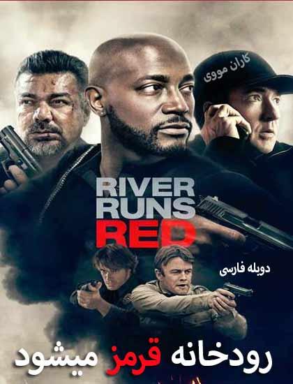 دانلود فیلم رودخانه قرمز میشود ۲۰۱۸ دوبله فارسی