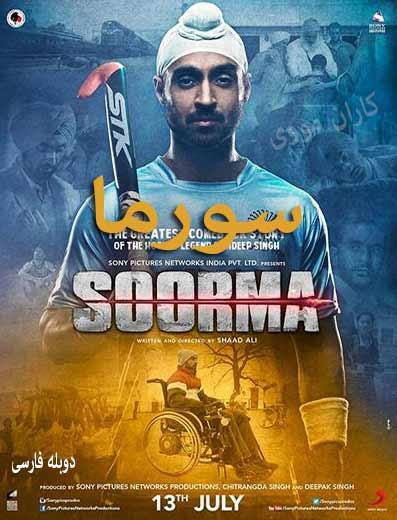 دانلود فیلم سورما ۲۰۱۸ دوبله فارسی