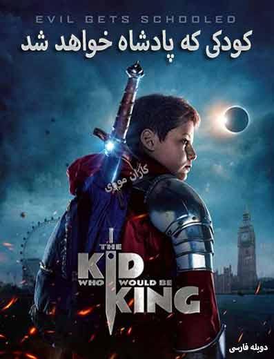دانلود فیلم کودکی که پادشاه خواهد شد 2019 دوبله فارسی