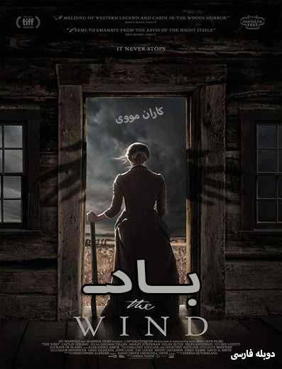 دانلود فیلم باد ۲۰۱۸ دوبله فارسی