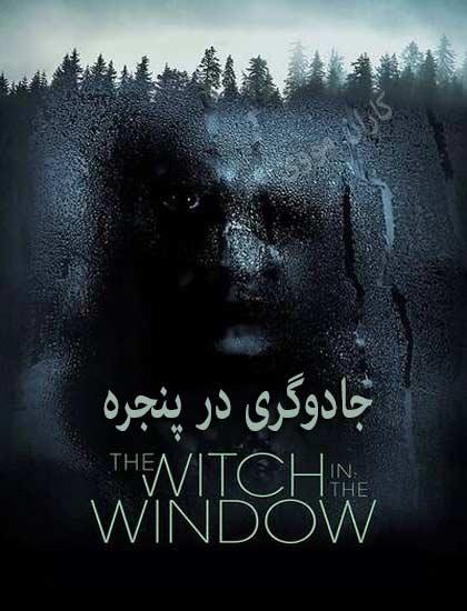دانلود فیلم جادوگری در پنجره 2018 دوبله فارسی