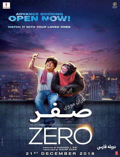 دانلود فیلم صفر 2018 دوبله فارسی