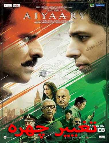 دانلود فیلم هندی تغییر چهره ۲۰۱۸ دوبله فارسی