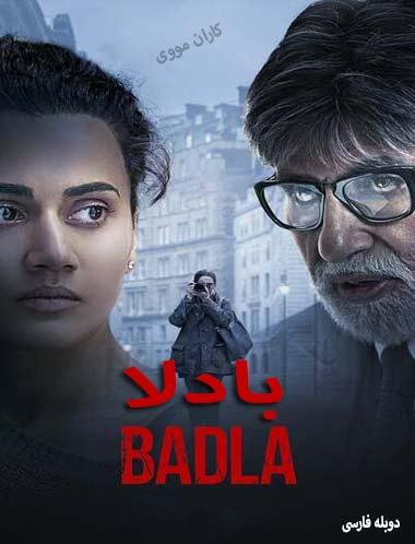 دانلود فیلم هندی بادلا ۲۰۱۸ دوبله فارسی