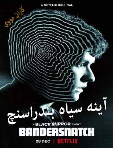 دانلود فیلم آینه سیاه بندراسنچ ۲۰۱۸ دوبله فارسی