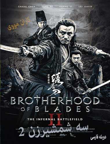 دانلود فیلم سه شمشیرزن 2 2017 دوبله فارسی