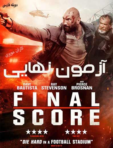 دانلود فیلم آزمون نهایی ۲۰۱۸ دوبله فارسی