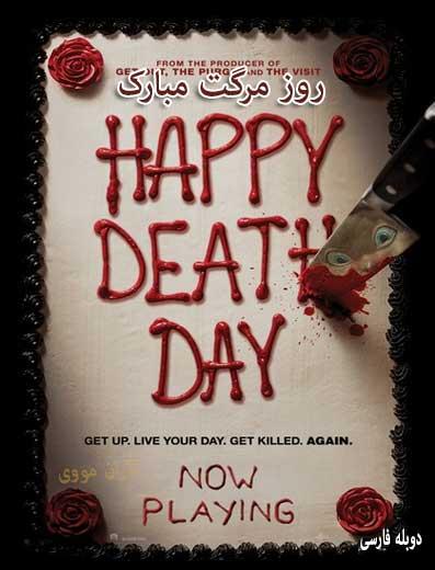دانلود فیلم روز مرگت مبارک ۲۰۱7 دوبله فارسی