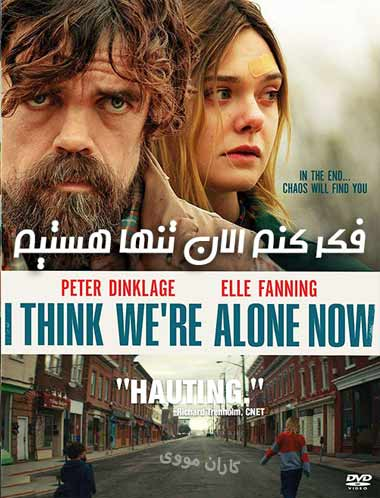 دانلود فیلم فکر کنم الان تنها هستیم ۲۰۱۸ دوبله فارسی