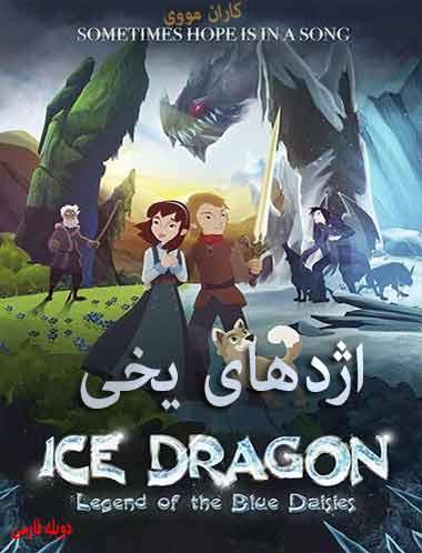 دانلود انیمیشن اژدهای یخی 2018 دوبله فارسی