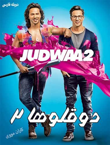 دانلود فیلم هندی جودوا 2 Judwaa 2 2017 دوبله فارسی