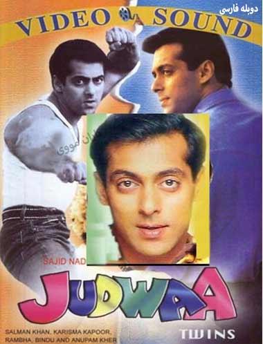 دانلود فیلم هندی جودوا 1 1997 دوبله فارسی